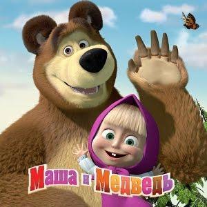 """""""Маша и Мишка"""" - Наклейка Сок 6,5*8,5 см."""