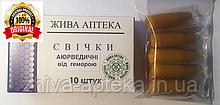 Аюрведические свечи от геморроя с маслом календулы (усиленные)