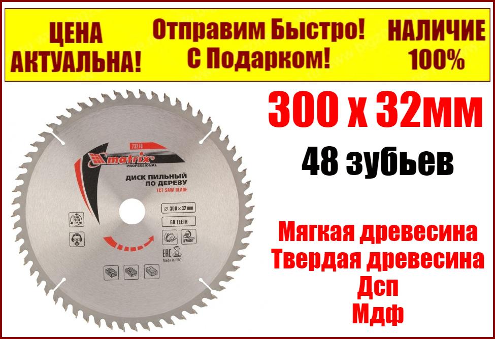 Пильный диск по дереву 300 х 32 мм 48 зубьев Mtx Professional 73269