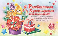 С Рождеством Христовым и Новым годом!, фото 1
