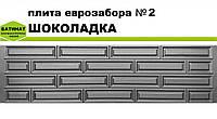 """Плита еврозабора №2 """"Шоколадка """", полуглянцевая., фото 1"""