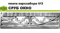 """Плита еврозабора №3 """"Сруб окно"""", полуглянцевая."""
