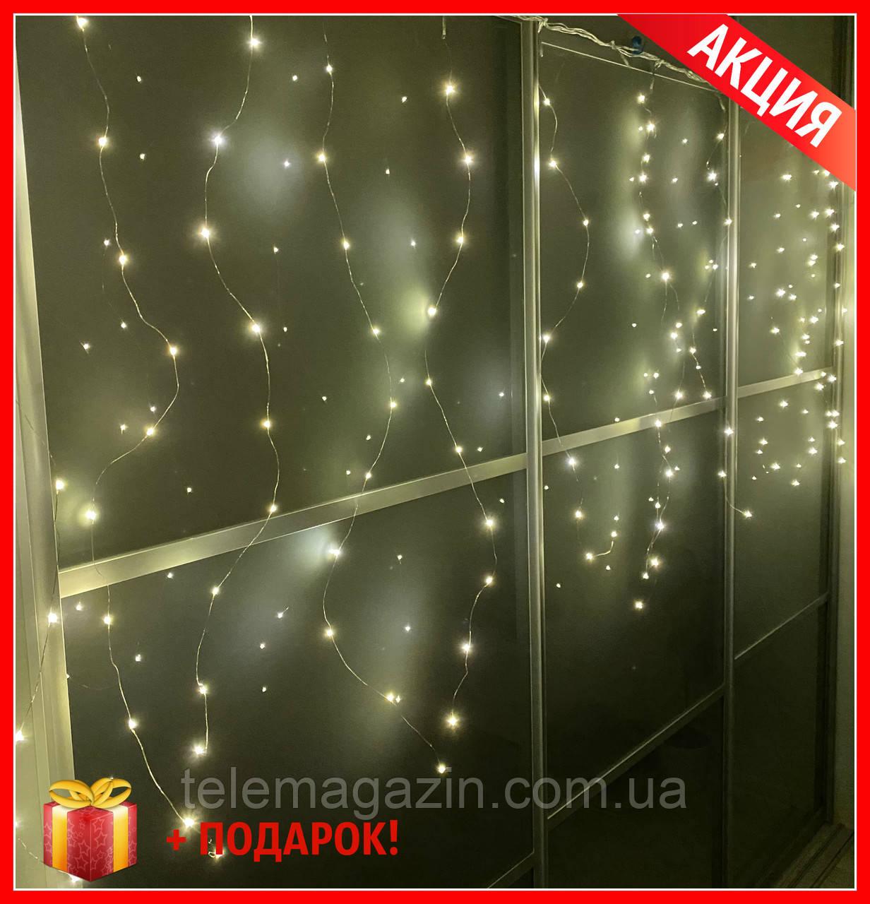 Гирлянда Штора на Медной проволоке 3x1м, 150 LED - Белый теплый цвет  + Подарок!