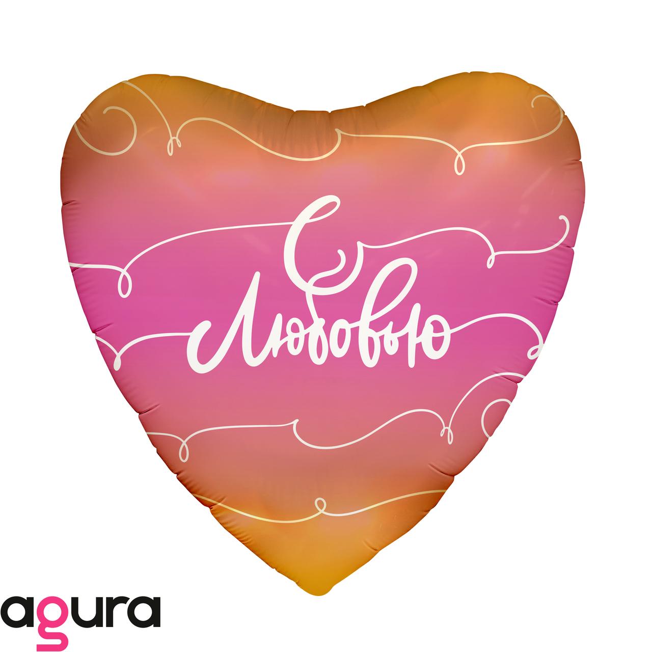 Фольгированный шар 19' Agura (Агура) С любовью, 49 см