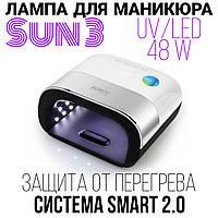 LED+UV лампа для маникюра и педикюра SUN 3 48W (лед/уф маникюрная лампа для сушки гель лака и ногтей)