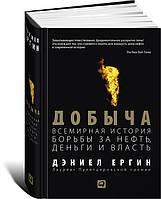 Добыча. Всемирная история борьбы за нефть, деньги и власть Ергин Д