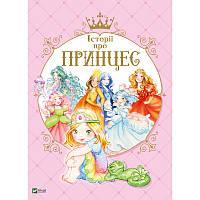 Книга для дітей Історії про принцес