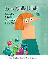Книга для дітей Хто живе в тобі. Історії про мікробів, для яких ти рідний дім