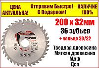 Пильный диск по дереву, 200 х 32 мм 36 зубьев, кольцо 30/32 MTX Professional 73262
