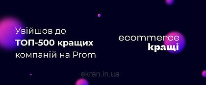 Ми увійшли до ТОП 500 кращих компаній України за версією Prom.ua