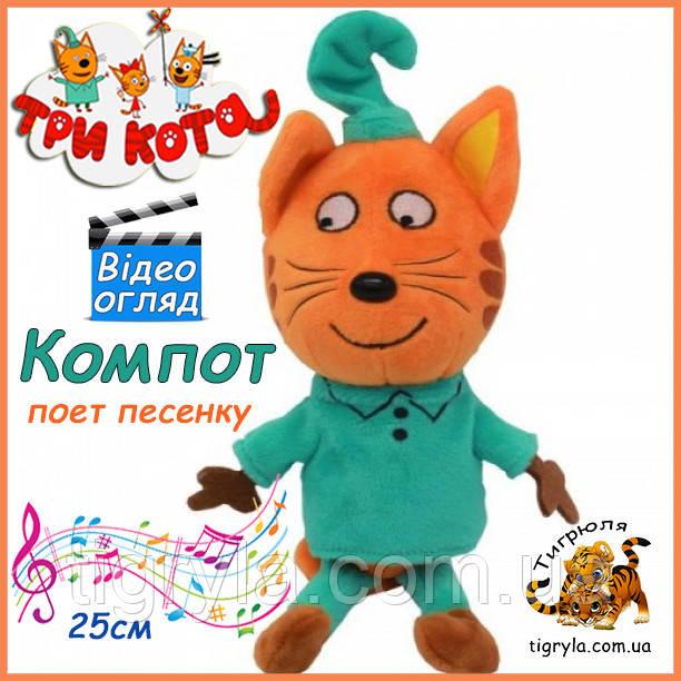 Компот музыкальный персонаж  мультфильма Три Кота Кампот