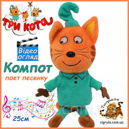 Компот музыкальный персонаж  мультфильма Три Кота Кампот, фото 2