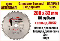 Пильный диск по дереву 200 х 32 мм, 60 зубьев + кольцо, 30/32 MTX Professional 73264