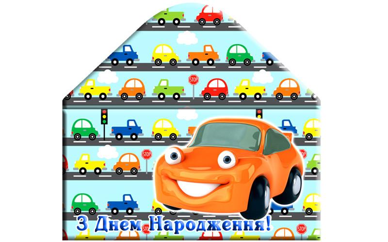"""""""Веселые машинки"""" - Конверт УКР"""