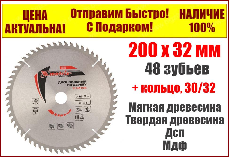 Пильный диск по дереву 200 х 32 мм 48 зубьев + кольцо, 30/32 MTX Professional 73263