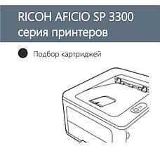 Ricoh Aficio SP3300