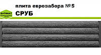 """Плита еврозабора №5 """"Сруб"""", полуглянцевая., фото 1"""