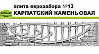 """Плита еврозабора №13 """"Карпатский камень овал"""", полуглянцевая."""