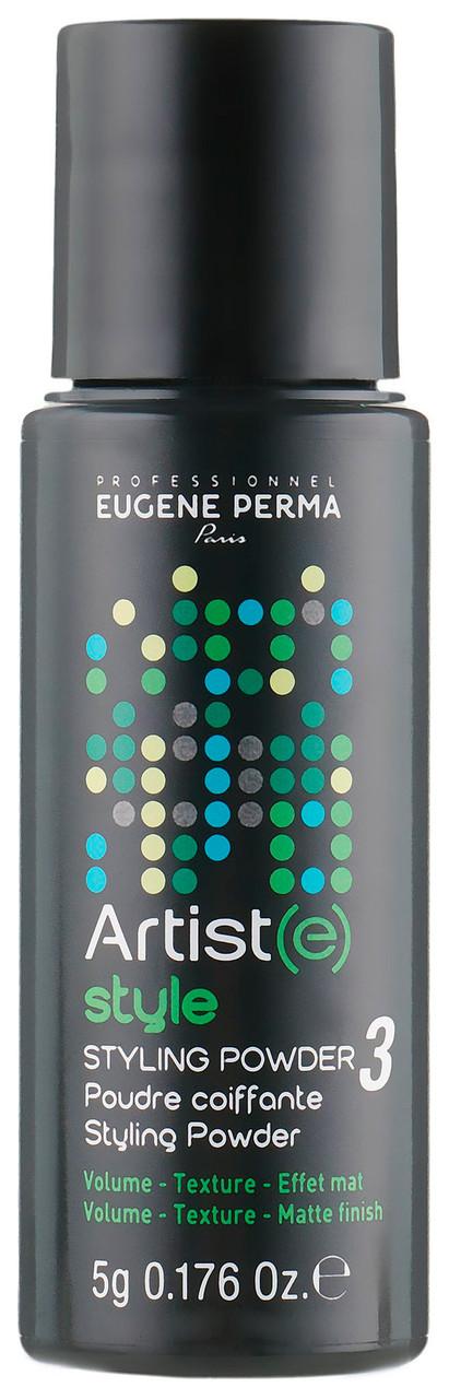 Пудра для стайлинга Eugene Perma Artist(e) Styling Powder 5 g