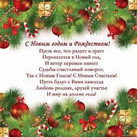 Вітаємо з наступаючим Новим роком і повідомляємо графік роботи в святкові дні!