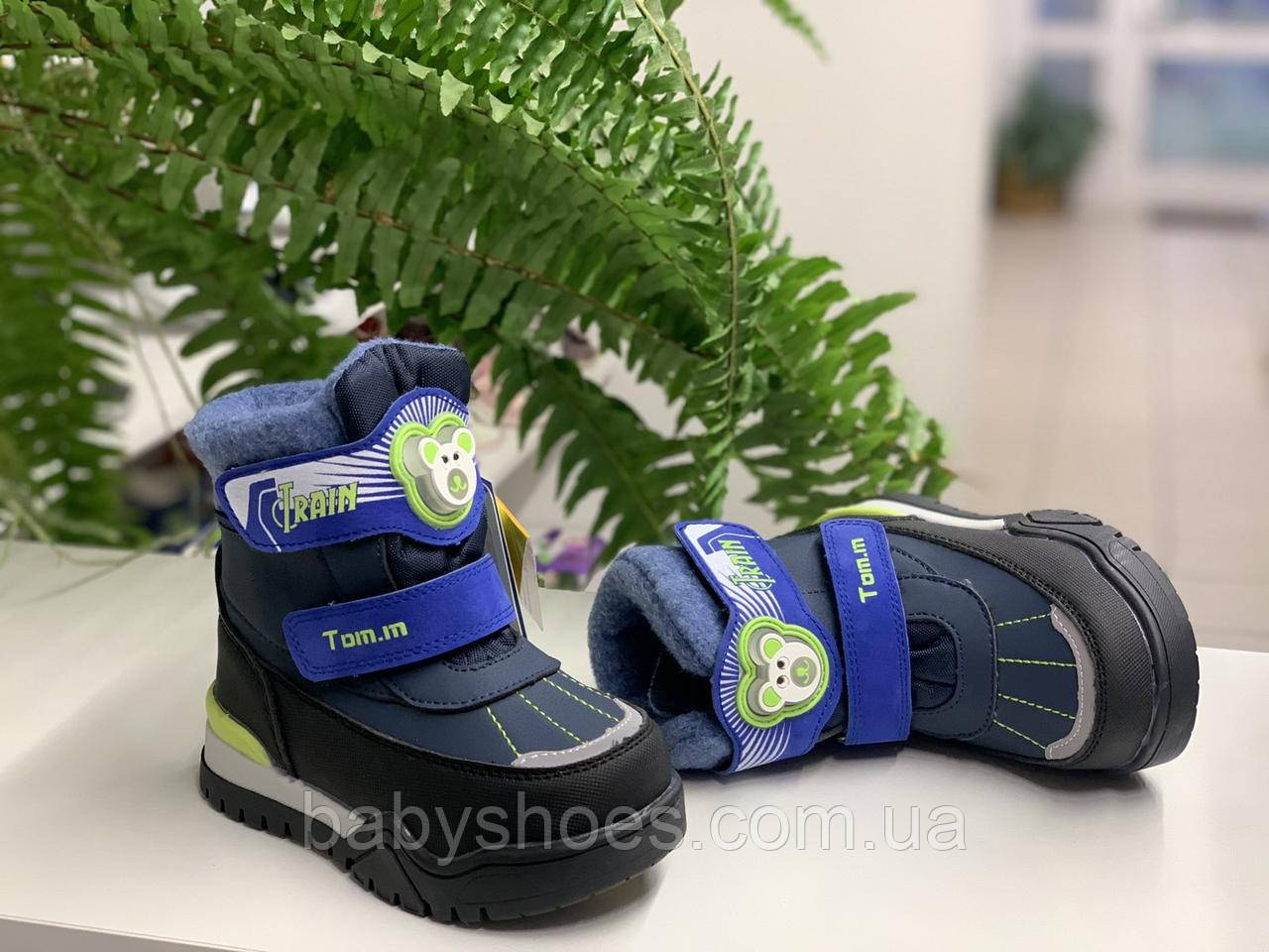 Зимние ботинки для мальчика Tom.m  р.23-28, ЗМ-258