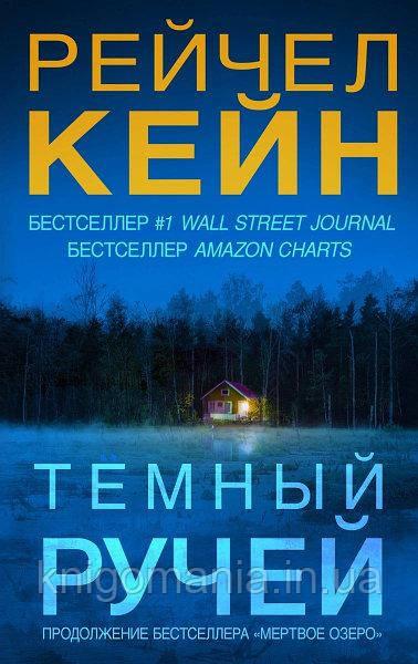 """Книга """"Темный ручей"""" Рейчел Кейн"""