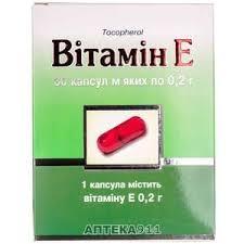 Витамин Е в капсулах (200мг.,30капс.,Украина)