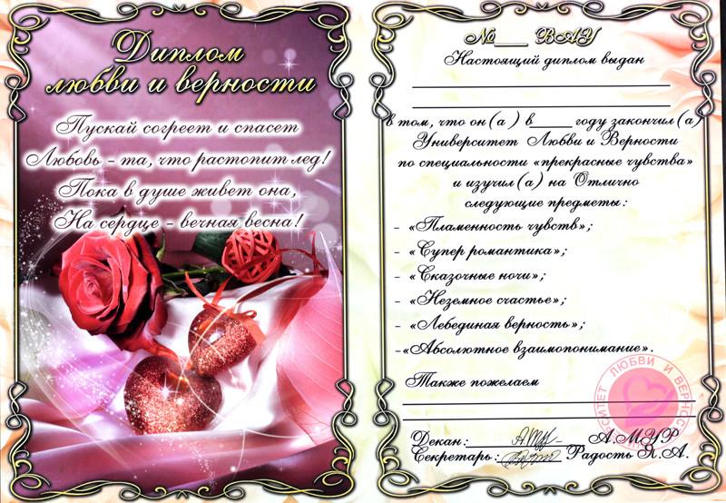 Грамота А4 Любви и верности 979816503