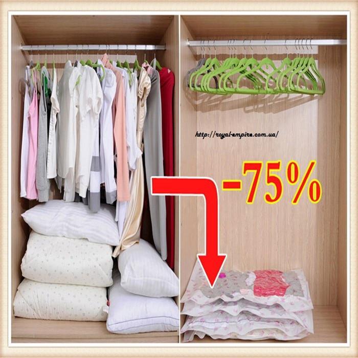 Вакуумні пакети різних розмірів, для ефективного зберігання речей.