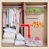 Вакуумные пакеты разных размеров, для эффективного хранения вещей.