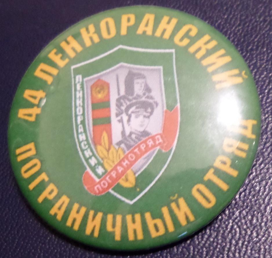 Памятный знак Погранвойска - 44 Ленкоранский погранотряд