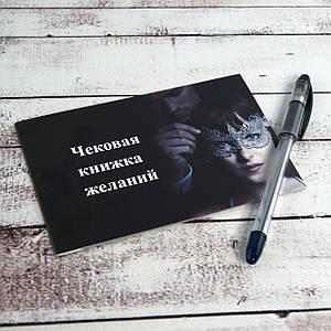 Чековая книжка желаний Оттенки серого