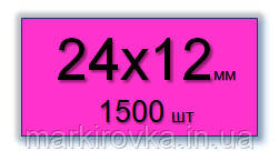 Етикет-стрічка 24х12 мм для однорядкових етикет-пістолетів та нумераторів МЕТО, Blitz, OPEN... Колір - малиновий