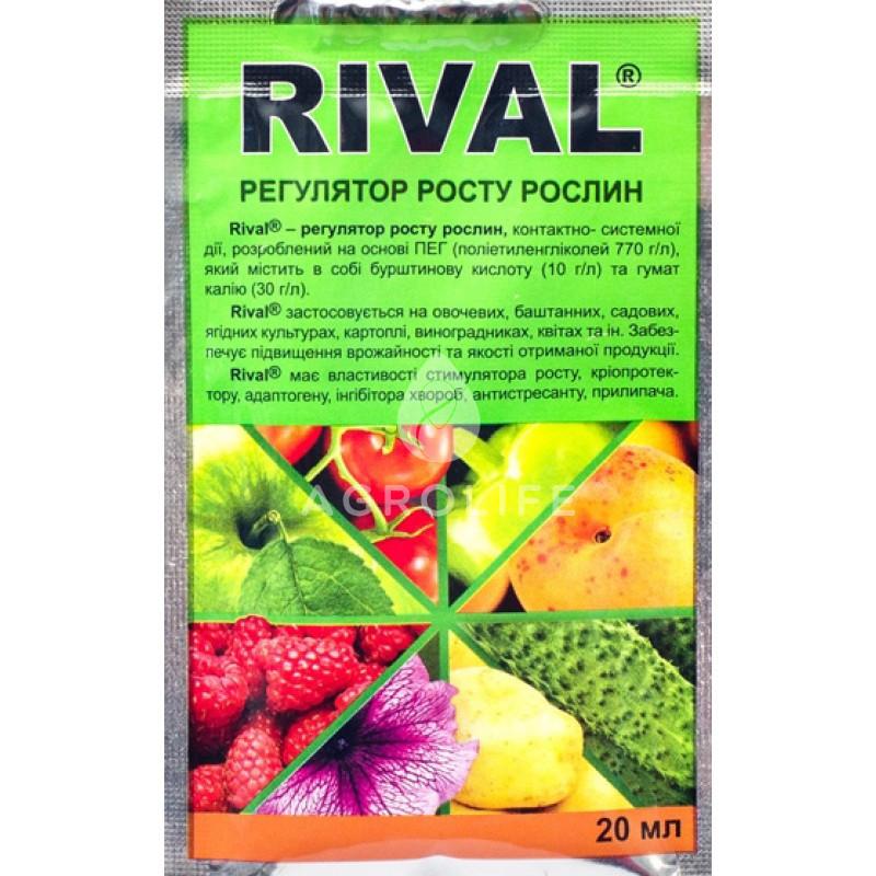 Rival ( Ривал ) 20 мл