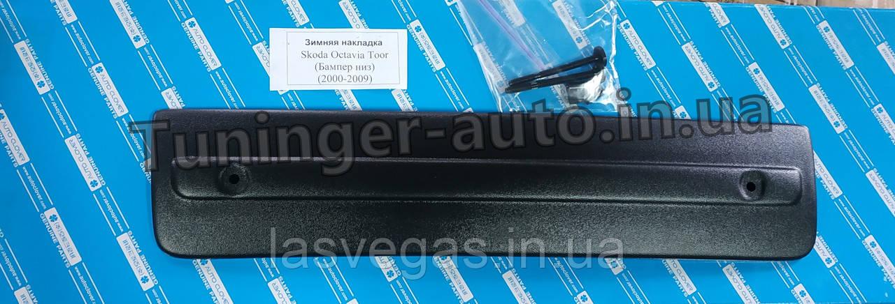 Зимняя накладка на решетку радиатора Skoda Octavia Tur 98- (в бампер)