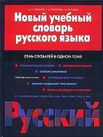 Новый учебный словарь русского языка