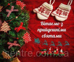 """Графік роботи ТОВ """"СЕНТРЕ"""" на період новорічних свят."""