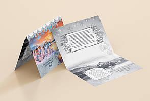 Открытка новогодняя двойная - 2021 (рус.), фото 2
