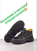 Ботинки рабочие кожаные с металлическим носком,класса защити товар сертифицирован