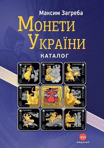 Каталог Монеты Украины 1992-2020, издание 2021 года