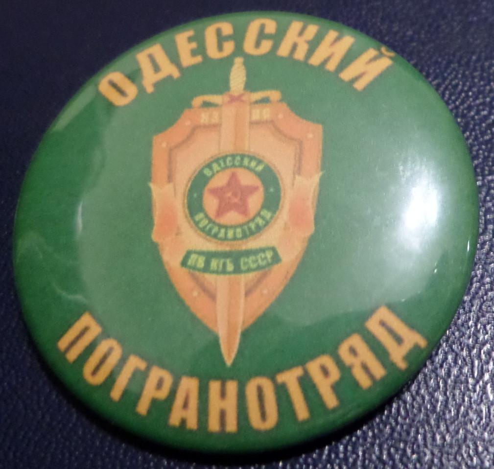 Памятный знак Погранвойска - Одесский погранотряд