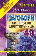 Заговоры сибирской целительницы. Выпуск 49. Наталья Степанова