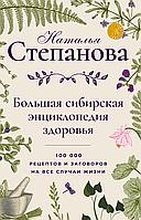 Большая сибирская энциклопедия здоровья. Наталья Степанова