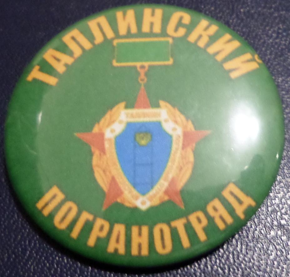 Памятный знак Погранвойска - Таллинский погранотряд