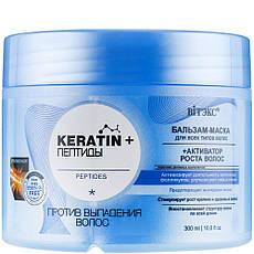 Витэкс - Keratin+ Пептиды Бальзам-маска Против выпадения волос и активатор роста 300ml, фото 2