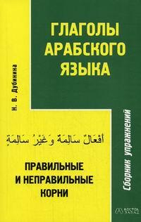 Книга: Глаголы арабского языка: правильные и неправильные корни б/у