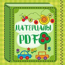 Материалы pdf