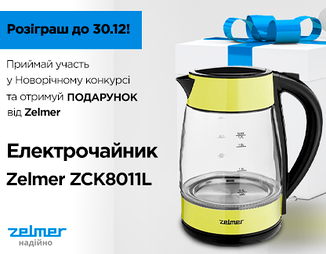 Акція! Вигравай електричний чайник Zelmer ZCK8011L