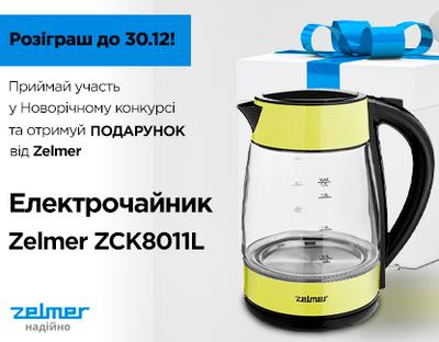 Акция! Выигрывай электрический чайник Zelmer ZCK8011L