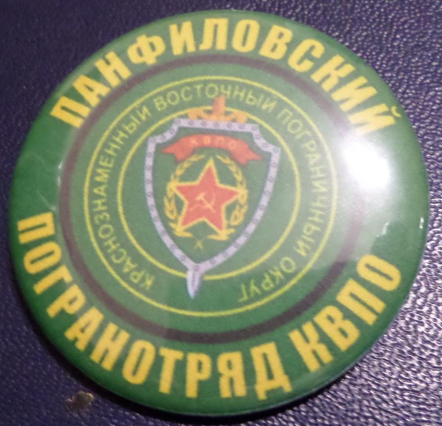 Памятный знак Погранвойска - Панфиловский погранотряд КВПО